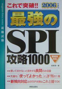 最強のSPI攻略1000 2006