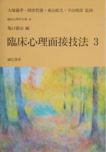 臨床心理面接技法 臨床心理学全書10