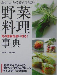 野菜料理事典