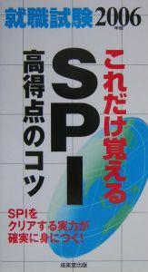 就職試験 これだけ覚えるSPI高得点のコツ 2006