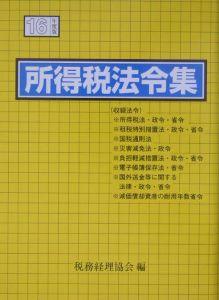 所得税法令集 平成16年度版