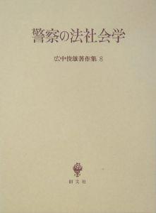 広中俊雄著作集 警察の法社会学