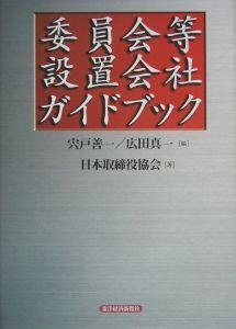 委員会等設置会社ガイドブック