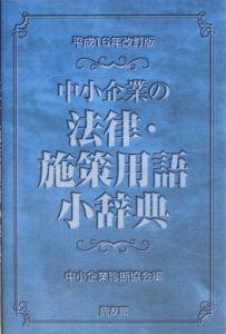 中小企業の法律・施策用語小辞典