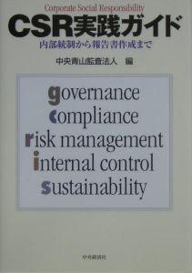 CSR実践ガイド