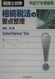 相続税法の要点整理