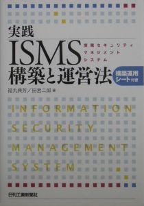 『実践ISMS構築と運営法』田宮二郎