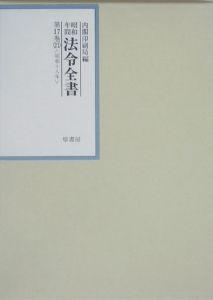 昭和年間法令全書 17-21 昭和十八年