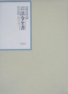 昭和年間法令全書 17-22 昭和十八年