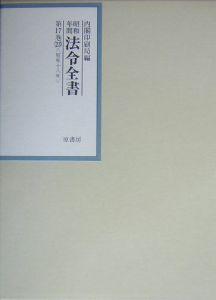 昭和年間法令全書 17-23 昭和十八年