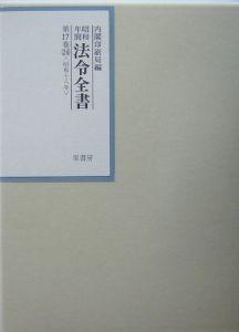 昭和年間法令全書 17-24 昭和十八年