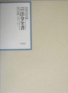 昭和年間法令全書 17-26 昭和十八年