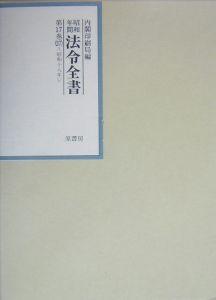 昭和年間法令全書 昭和十八年 第17巻ー27