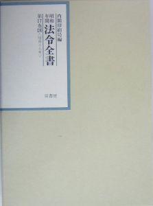 昭和年間法令全書 昭和十八年 第17巻ー28