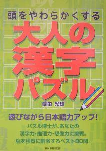 大人の漢字パズル