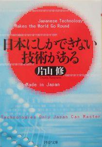 『日本にしかできない技術がある』片山修