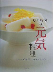 城戸崎愛の元気料理