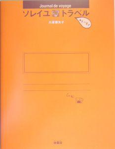 ソレイユ・トラベル+トーモイ