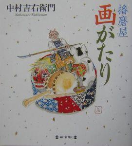 『播磨屋画がたり』中村吉右衛門