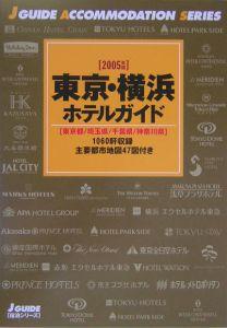 東京・横浜ホテルガイド 2005