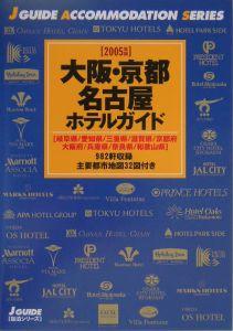 大阪・京都・名古屋ホテルガイド 2005