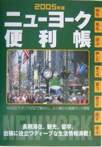 ニューヨーク便利帳 2005年版