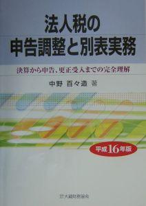 法人税の申告調整と別表実務 平成16年