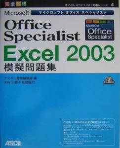 Microsoft Office Specialist Excel2003 模擬問題集