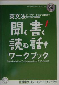 英文法 聞く書く読む話すワークブック