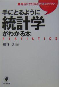 手にとるように統計学がわかる本