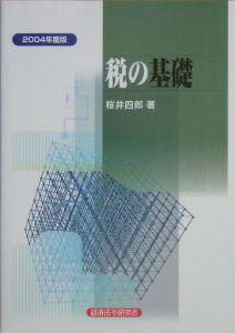 税の基礎 2004年度版