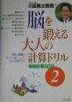 川島隆太教授の脳を鍛える大人の計算ドリル 単純計算60日 (2)