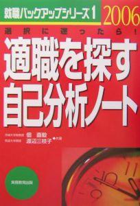 適職を探す自己分析ノート 2006