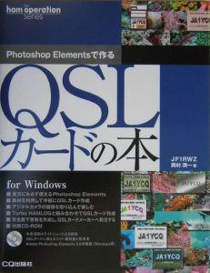 Photoshop Elementsで作るQSLカードの本