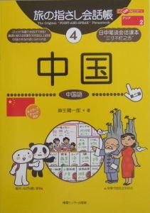 旅の指さし会話帳 中国 中国語