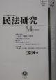 民法研究 (4)