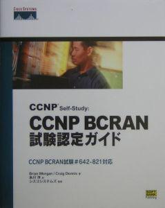 CCNP selfーstudy:CCNP BCRAN試験認定ガイド