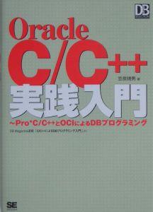 Oracle C/C++実践入門