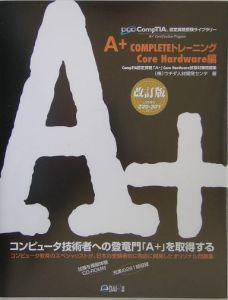 ROM付A+COMPLETEトレーニング CoreHardwa