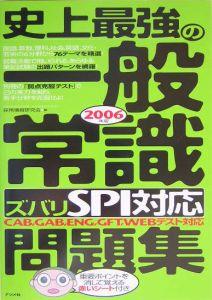 史上最強の一般常識〈ズバリSPI対応〉問題集 2006