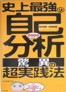 史上最強の自己分析〔驚異の〕超実践法 2006