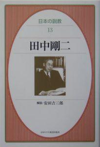 日本の説教 田中剛二