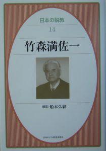 日本の説教 竹森満佐一