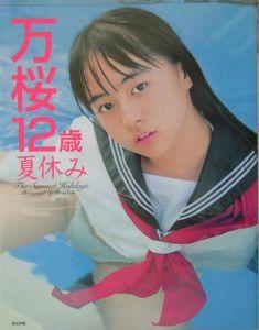 万桜12歳夏休み 小林万桜写真集
