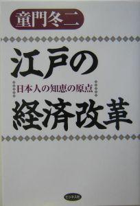 江戸の経済改革