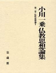 小川一乗仏教思想論集