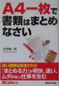 『A4一枚で書類はまとめなさい』矢矧晴一郎