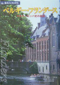 旅名人ブックス ベルギー・フランダース