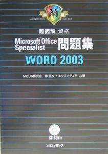超図解資格Microsoft Office Specialist問題集 WORD2003