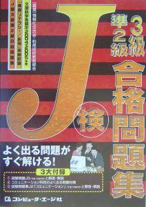 J検3級準2級合格問題集 2004-2005